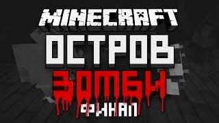 Minecraft: Секреты Острова Зомби #16 [ФИНАЛ!](БЕЗ ЛИШНИХ СЛОВ - НЕ ЗАБЫВАЕМ ЛАЙК! ВСЕМ ОГРОМНОЕ СПАСИБО ЗА ПОДДЕРЖКУ! :3 Если вам понравилось , не забудьте..., 2013-10-28T09:00:01.000Z)