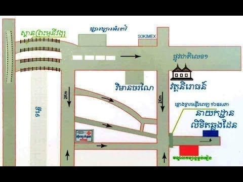 Cambodia Passport Office/Phnom Penh | How To Go Cambodia Passport Office | ការិយាល័យលិខិតឆ្លងដែន