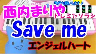 『エンジェル・ハート』主題歌、西内まりやさんの【Save me】が簡単ドレ...