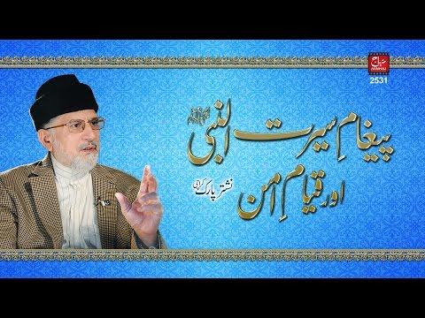 Pegham e Seerat un Nabi (S.A.W) awr Qiyam e Amn : Speech Shaykh-ul-Islam Dr. M. Tahir-ul-Qadri