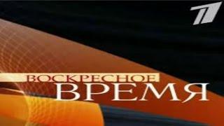 Воскресное Время .14.06.2015 © Первый канал