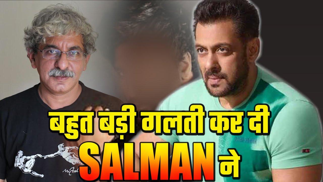 Download Salman Khan ने फिर कर दी बहुत बड़ी गलती जिसके वजह से एक अच्छी फिल्म उनके हाथ से छुटी