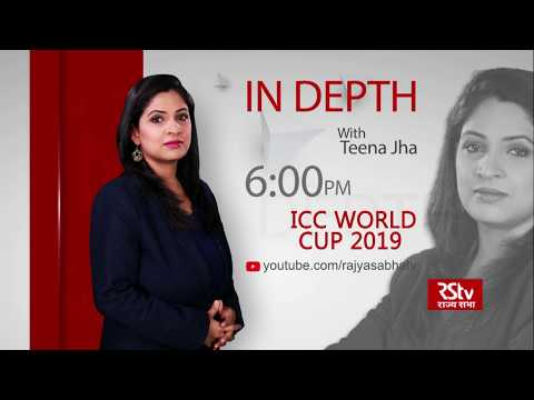 Teaser- In Depth: ICC World Cup 2019 | 6 pm