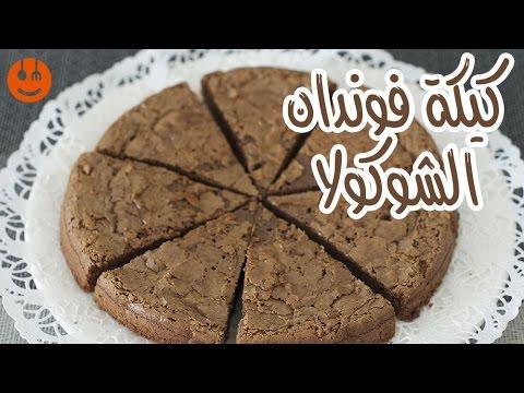 كيكة فوندان الشوكولا