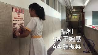 Publication Date: 2018-09-02 | Video Title: Satevis 心宿 | 可立中學2018 - 2019學生