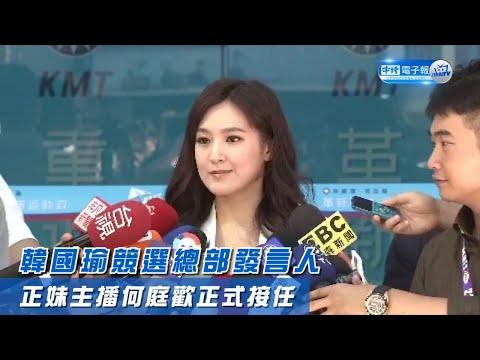 韓國瑜競選總部發言人 正妹主播何庭歡正式接任|2019.08.04