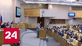 Жириновский ушел с заседания Госдумы в знак протеста - Россия 24 thumbnail
