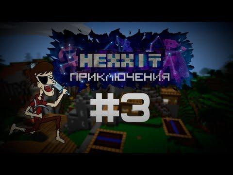 Hexxit приключения #3 (Много монстров)