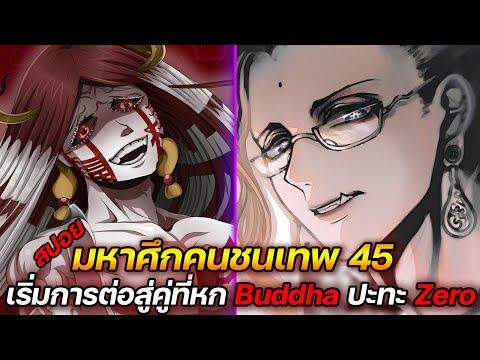 [มหาศึกคนชนเทพ] 45 เริ่มการต่อสู่คู่ที่หก Buddha ปะทะ Zero (สปอย)