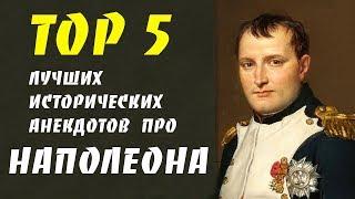 TOP 5 Лучшие анекдоты про Наполеона Бонапарта