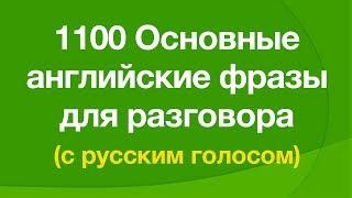 1100 Основные английские фразы для разговора