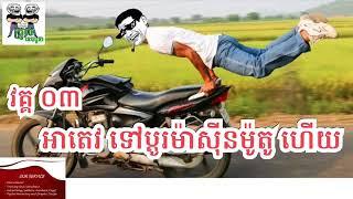 អាតេវ ទៅប្ដូរម៉ាស៊ីនម៉ូតូហើយ || khmer troll ខ្មែរត្រូល