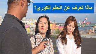 إسأل الكوريين,  لماذا يفكر الأجانب في الهجره الى كوريا؟