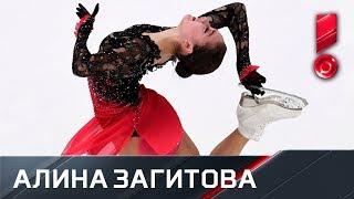 Гран при Финляндии. Женщины. Произвольная программа. Алина Загитова