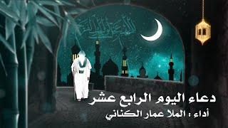 دعاء اليوم الرابع عشر من شهر رمضان المبارك   الرادود الحسيني عمار الكناني