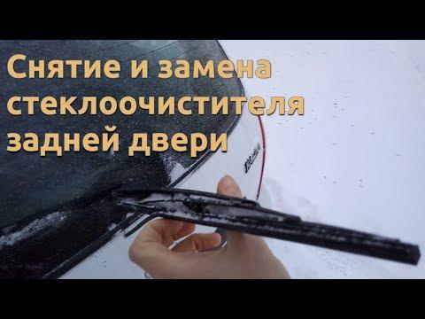 Как поменять щетку заднего стеклоочистителя