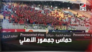 جمهور الأهلي يشعل حماس لاعبيه بهتاف:«بالدم بالروح أفريقيا مش هتروح»