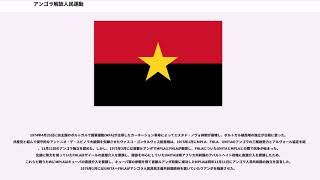 アンゴラ解放人民運動