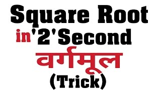 Square Root In 2 Second Trick Hindi 2016