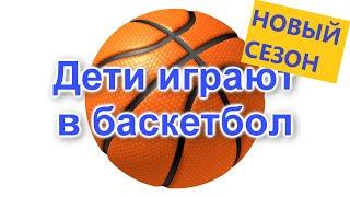 Дети играют в баскетбол. Девочки против мальчиков.