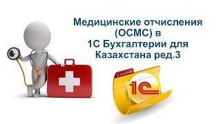 Медицинские отчисления (ООСМС) в 1С Бухгалтерии для Казахстана ред 3