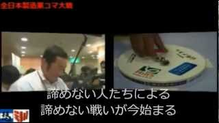 全日本製造業コマ大戦九州沖縄予選博多場所ムービー