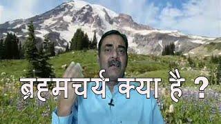 Secrets of Brahmacharya; ब्रह्मचर्य क्या है ?
