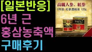[일본반응] 6년 근 홍삼농축액 구매후기