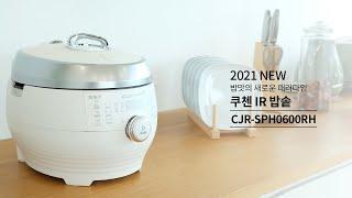 밥솥의 새로운 패러다임! 쿠첸 2021 NEW IR압력…