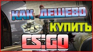Где же купить CS:GO аккаунт без кидалова(Вот сайт на котором я покупал: http://steame.ru А именно этот товар который я покупал: http://steam-accounts.net/goods.php?idd=1961999., 2016-01-13T19:43:56.000Z)