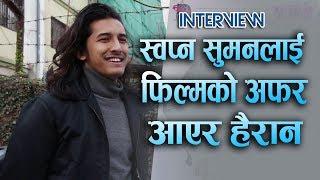 स्वप्न सुमनलाई फिल्मको अफर आएर हैरान । Swapna Suman । WOW NEPAL