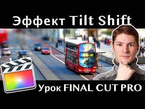 Эффект Tilt-Shift (Тилт-Шифт) в Final Cut Pro. Как создать иллюзию игрушечности