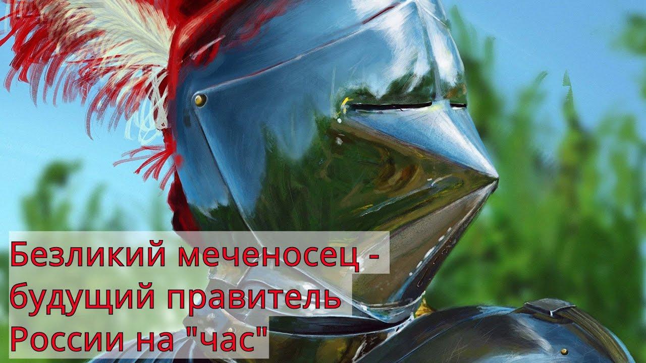 Кто будет после Путина? О придурках на дороге и в жизни. О планах масонов.