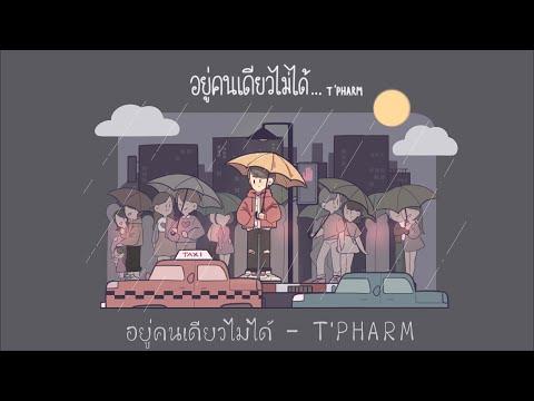 ฟังเพลง - อยู่คนเดียวไม่ได้ T PHARM - YouTube