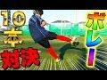 【サッカー】ボレーシュート10本決めるまで帰れません!