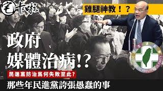 【宅卡啦影片】民進黨如何讓台灣防疫,一步一步走向如此崩潰與失敗的境地!看看他們做了什麼蠢事!