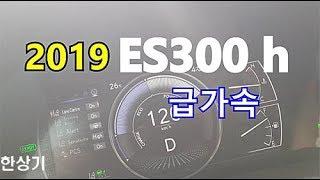 2019 렉서스 뉴 제네레이션 ES 300h 0→120km/h 가속(2019 Lexus ES 300h Acceleration) - 2018.10.04