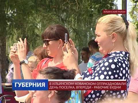 В Ильинском-Хованском отпраздновали день поселка, впереди - рабочие будни
