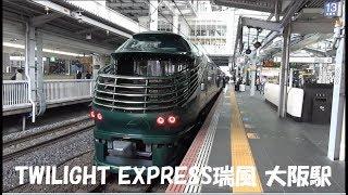 【JR西日本】TWILIGHT EXPRESS 瑞風 大阪駅