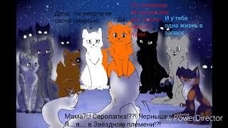 Коты-Воители сериал:▪[Ближе к сердцу]• 4 серия. Чит.Оп.👇👇