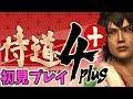 #0【侍道4+】初見プレイ【迷作!?バカゲー】