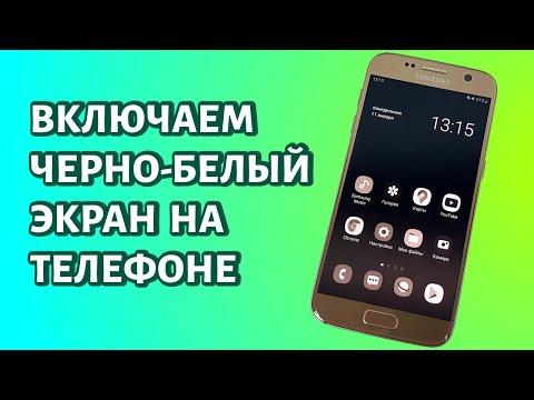 Как включить черно-белый экран на телефоне Android?