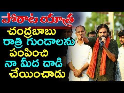 Pawan Kalyan Power Full Speech | JanaSena Porata Yatra Day 4  | Fata Fut News