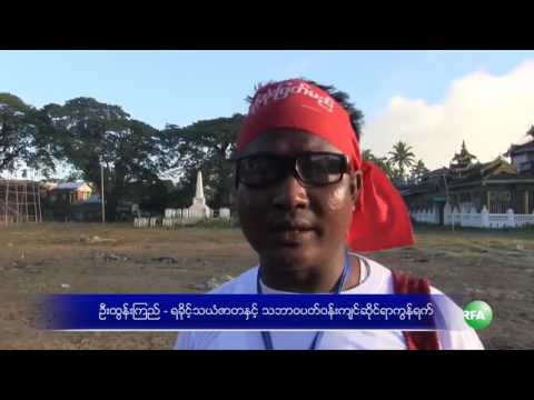 Long March for Rakhine Natural Resources