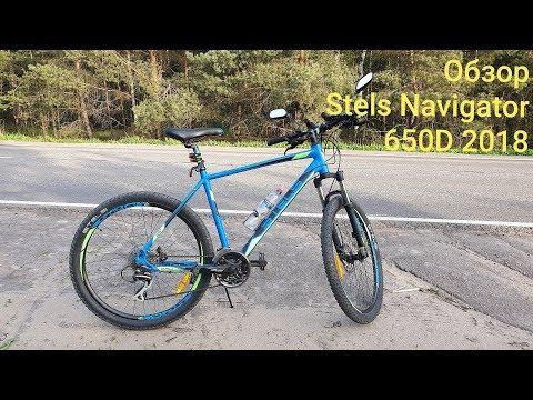 Велосипед Stels Navigator 650 D 2018 обзор