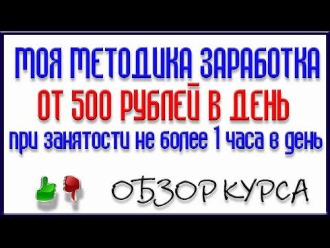 Обзор курса: МОЯ МЕТОДИКА ЗАРАБОТКА от 500 РУБЛЕЙ В ДЕНЬ/СКАЧАТЬ КУРС ПО ЗАРАБОТКУ БЕСПЛАТНО