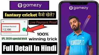 Gamezy fantasy cricket kaise khele, gamezy app me team kaise lagaye, how to make best today match screenshot 1