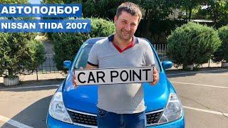 Подбор Nissan Tiida 2007. Подарок для жены. Отзыв клиента CarPoint
