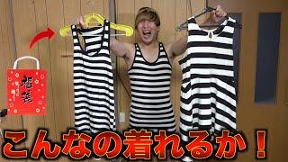 【通販番組】10万円で買った服がヤバすぎた