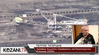 Δήλωση Π. Ταταρίδη για το δυστύχημα στο ορυχείο Καρδιάς